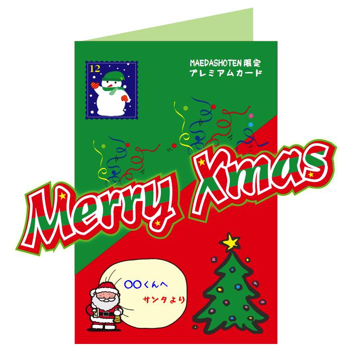 クリスマスカード.001