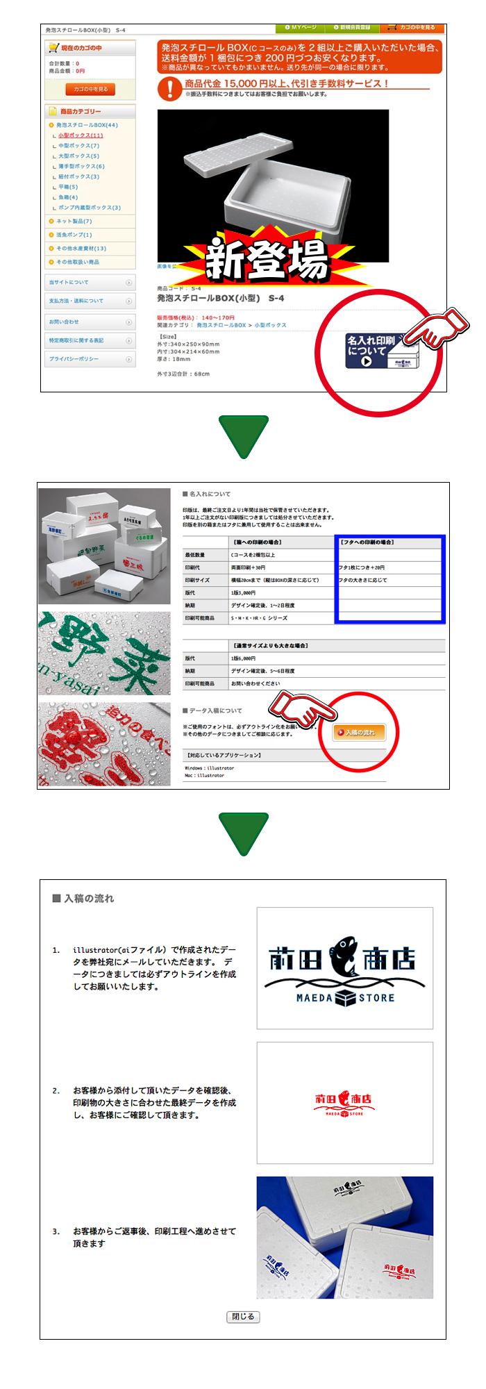 名入れ印刷(フタ).001