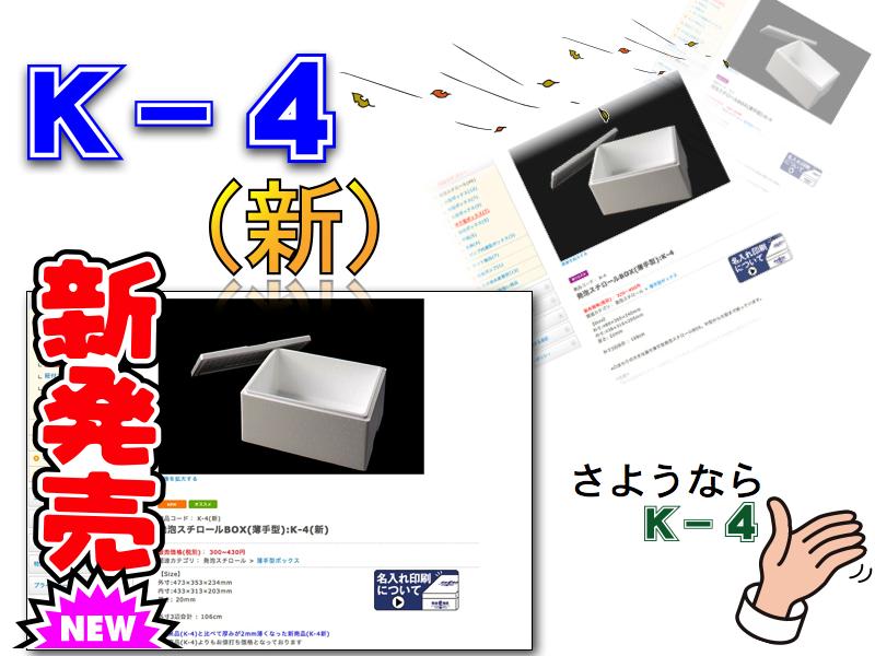 新発売 K−4(新)