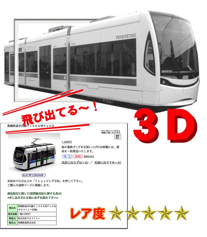 豊橋鉄道 T1000