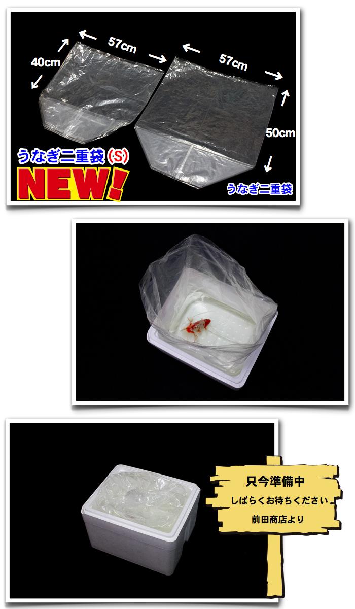うなぎ二重袋(S)新発売!