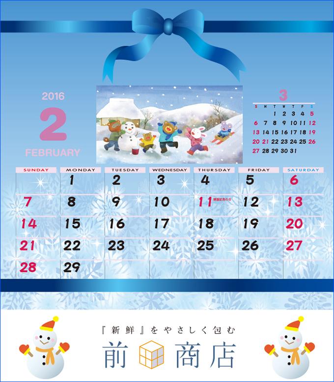 2月カレンダー1